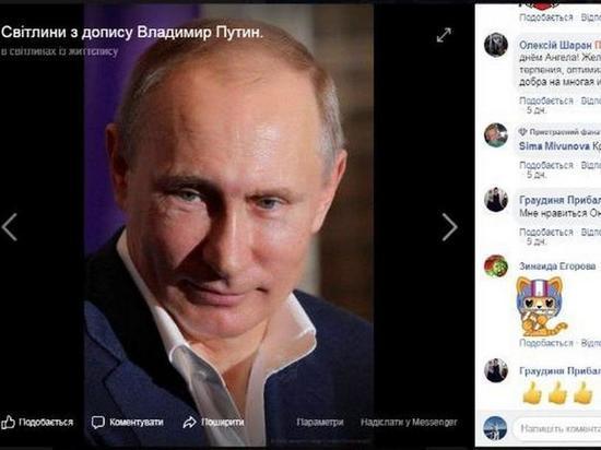 На Волыни священник поздравил Путина с днем ангела