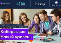 «Ростелеком» приглашает ивановских студентов на соревнования по информационной безопасности