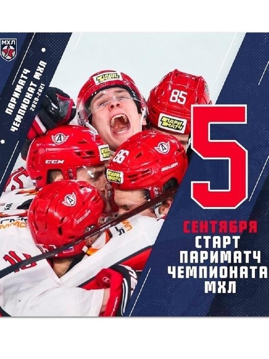 Ярославская «молодежка» начнет сезон 5 сентября