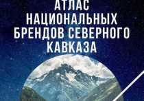 Пятигорский студент продвигает этнокультурное достояние Северного Кавказа
