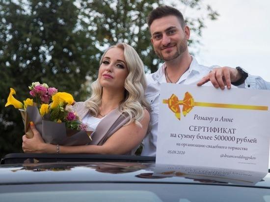 Пара из Пскова выиграла 500 тысяч рублей на проведение свадьбы