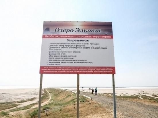 Названы волгоградские природные парки, где снимут тревел-шоу