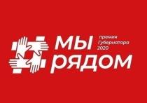 Серпуховичи набрали много голосов на одном из этапов премии Губернатора
