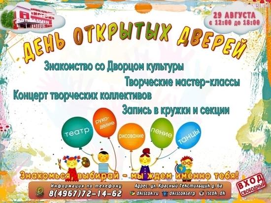 Сотрудники одного из Дворцов культуры Серпухова решили провести День открытых дверей