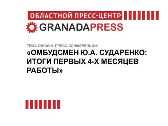 Омбудсмен Челябинской области расскажет о первых итогах работы