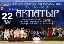 Оперу «Акпатыр» покажут в Марий Эл под открытым небом