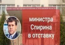 Бывший сотрудник минздрава создал петицию за отставку министра здравоохранения Астраханской области