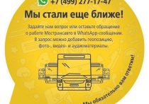 У серпуховичей появилась возможность обратиться в Мострансавто через WhatsApp