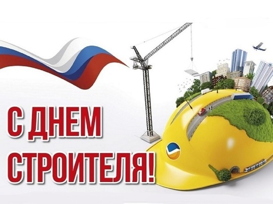Региональные власти поздравили строителей Ивановской области с профессиональным праздником