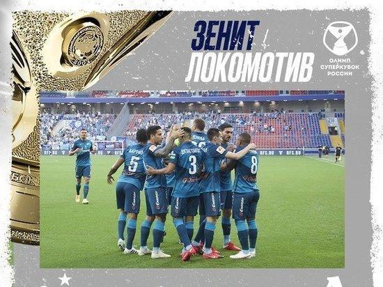 """""""Зенит"""" выиграл Суперкубок России"""