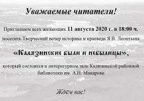 Жителям Тверской области расскажут были и небылицы