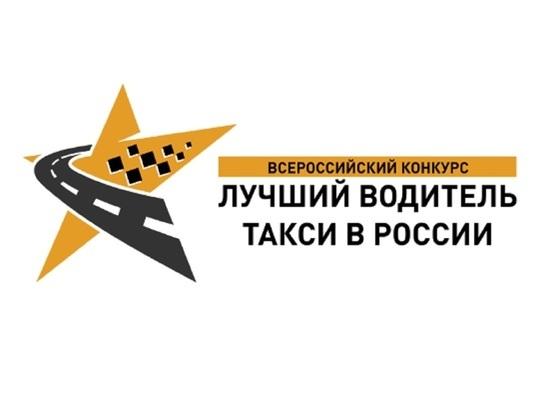 Костромских таксистов приглашают принять участие во всероссийских соревнованиях