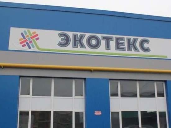 Росприроднадзор проведет повторную проверку курского предприятия «Экотекса»