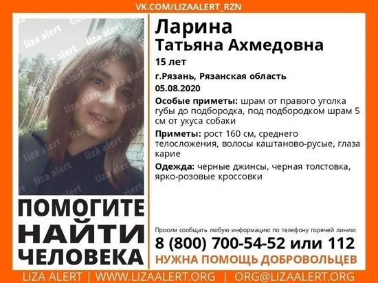 В Рязани пропала 15-летняя девочка-подросток