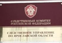 В Ярославской области СК раскрыл громкое дело четырехлетней давности