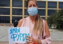 В Екатеринбурге прошла акция в поддержку жителей Хабаровска