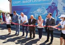 Новый спортивный комплекс открыли в Новороссийске