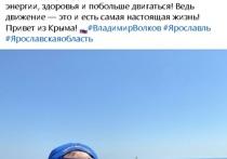 Владимир Волков шлёт ярославцам привет из Крыма