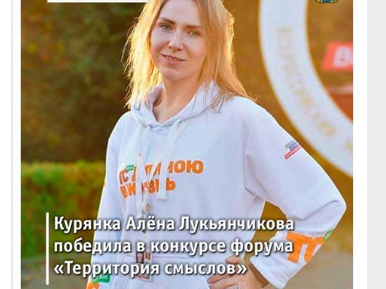 Курянка стала участником «Школы лидеров и модераторов»