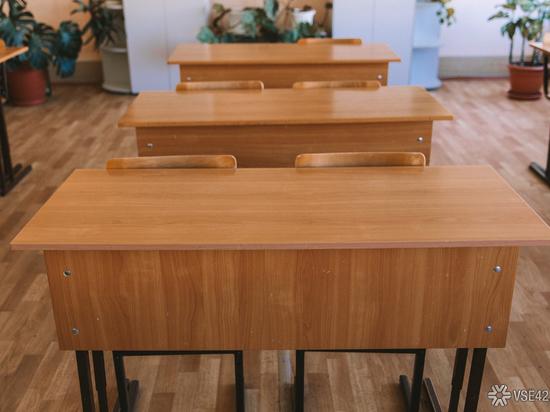 Школы Кузбасса вернутся к традиционному режиму обучения с 1 сентября
