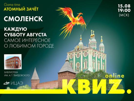 В Смоленске продолжается августовская серия онлайн квизов от ИЦАЭ