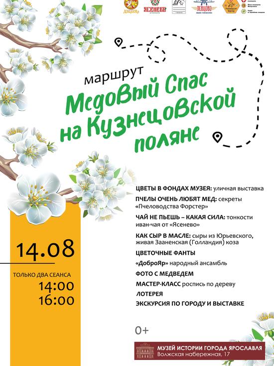 В Ярославле открывают новый музейный маршрут «Медовый Спас на Кузнецовской поляне»