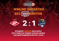 Букмекерская компания Winline, являющаяся многолетним партнером футбольного клуба «Спартак», объявила, что рассчитает все ставки на победу красно-белых в матче с «Сочи» как выигрышные