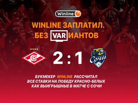 Winline выплатит более 15 миллионов тем, кто поставил на победу «Спартака» в матче с «Сочи»