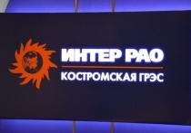 Благодаря модернизации Костромской ГРЭС регион получит дополнительно 7 млрд налогов