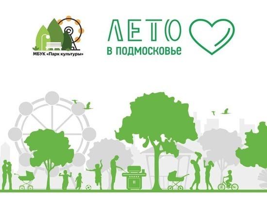 Расписание бесплатных мероприятий в парках Серпухова