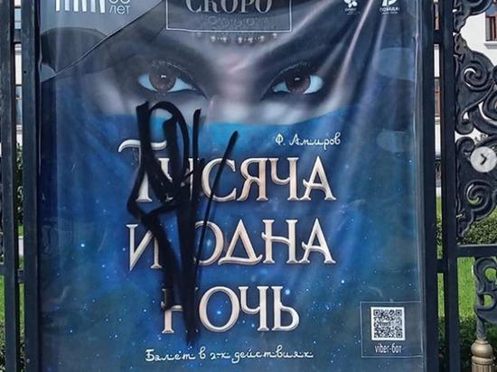 Андеграунд Улан-Удэ начал бороться с Бурятским театром оперы и балета
