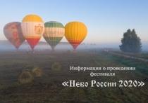 Организаторы «Небо России 2020» озвучили программу мероприятий