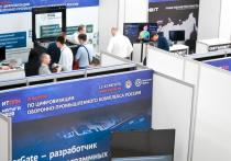 В Калуге стартовал IX Форум по цифровизации оборонно-промышленного комплекса России «ИТОПК-2020»