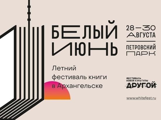 Опубликована полная программа книжного фестиваля «Белый июнь» в Архангельске