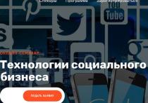 Фонд развития субъектов малого и среднего предпринимательства в Санкт-Петербурге и Центр «Мой бизнес» приглашают на вебинар «Технологии социального бизнеса», который состоится 13 августа 2020 г