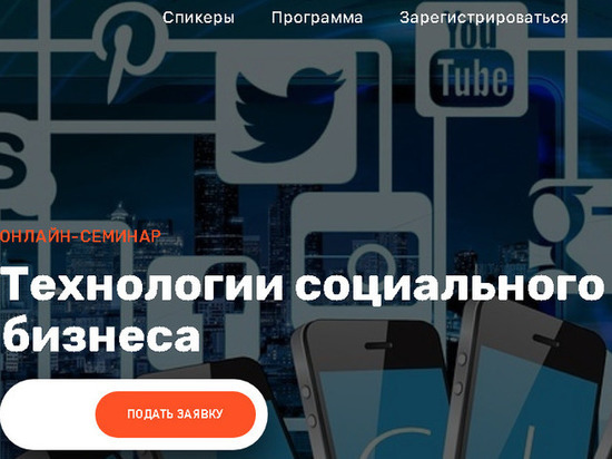 Центр «Мой бизнес» приглашает на вебинар «Технологии социального бизнеса»