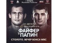 Сочинский боксерский турнир из-за коронавируса перенесли в Казань