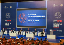В Калуге официально открыли IX Форум по цифровизации оборонно-промышленного комплекса России «ИТОПК-2020»