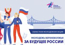 Участники онлайн-форума «Молодежь Верхневолжья» смогут пообщаться с экспертами со всей России