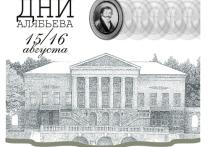 «Дни Алябьева» пройдут в Пущино