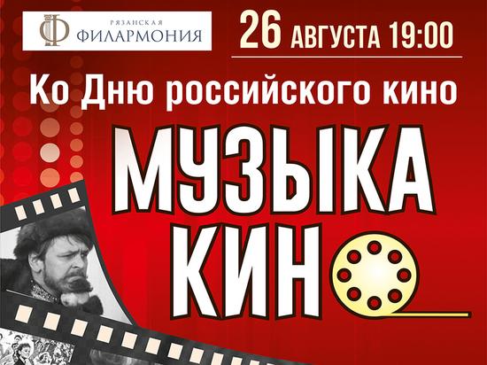 Рязанский губернаторский оркестр выступит с программой «Музыка кино»