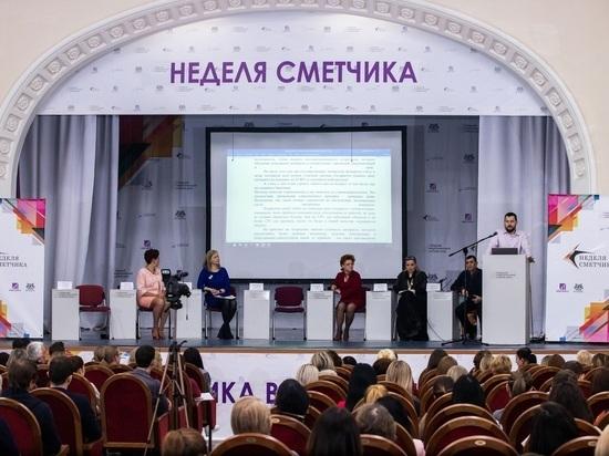 «Неделя сметчика на Урале» - вопросы современной реформы ценообразования и сметного нормирования в России