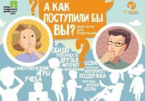 Кейс-игра «А как поступили бы вы?» помогла тысячам родителям по-новому посмотреть на процесс воспитания