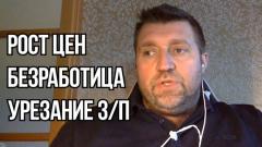 Предприниматель Дмитрий Потапенко предсказал россиянам худшее