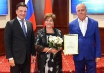 Семья из Серпухова удостоена награды губернатора Подмосковья