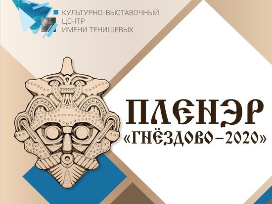 На фестивале в Гнездове пройдет пленэр смоленских художников