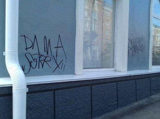 Полиция установила, кто изрисовал свежепокрашенный дом в центре Петрозаводска