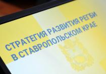 На Ставрополье планируют развивать регби