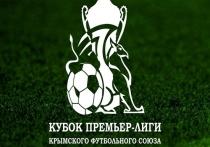 Наш футбол: Кубок КФС разыграют