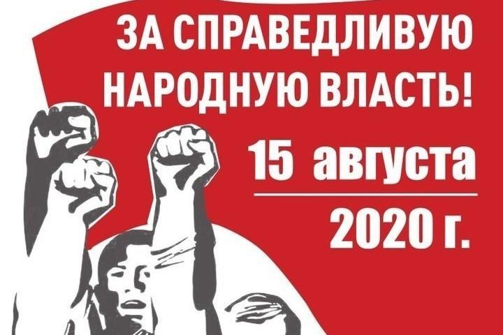 Коммунисты Бурятии проведут сегодня акцию протеста в режиме онлайн ...